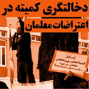 اعتراضات معلمان - کمیته عمل سازمانده