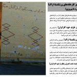 هپکو آذرآب کمیته عمل سازمانده