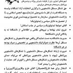 اعلامیه روز دانشجو کمیته عمل سازمانده کارگری