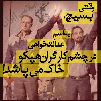 کمیته عمل سازمانده بسیج سعید زیباکلام هپکو کریمی