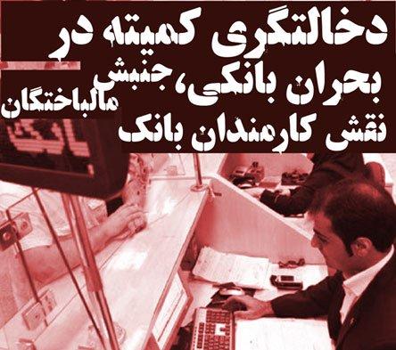 دخالتگری کمیته عمل سازمانده در بحران بانکی، جنبش مالباختگان و کارمندان بانک