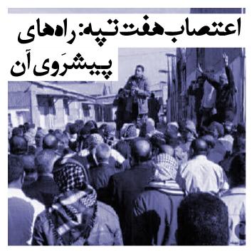 اعتصاب هفتتپه کمیته عمل سازمانده