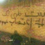 شعارنویسی اعتصاب عمومی کرمانشاه اعتراضات سراسری کمیته عمل سازمانده کارگری