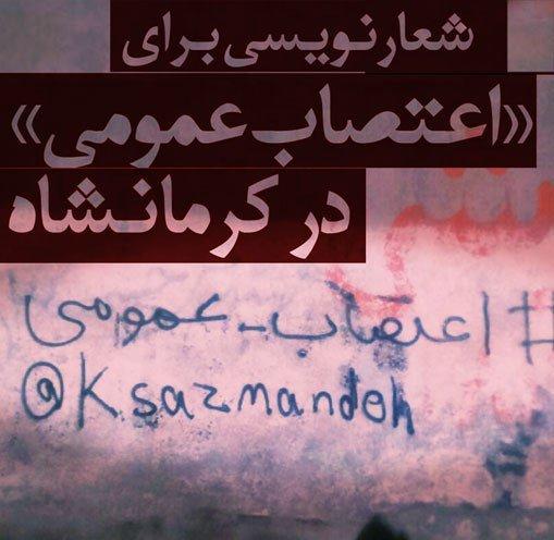شعارنویسی اعتصاب عمومی کرمانشاه کمیته عمل سازمانده + اعتراضات سراسری