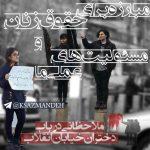 مبارزه برای حقوق زنان و مسئولیتهای عملی ما: ملاحظاتی تاکتیکی و سیاسی دربارۀ کارزار «دختران خیابان انقلاب»