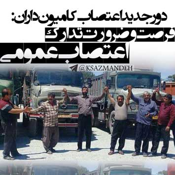 اعتصاب مرداد کامیونداران