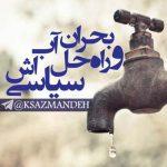 ویدیو: بحران آب ایران و راهحل سیاسی آن