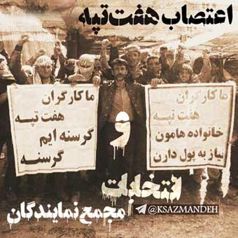 اعتصاب هفت تپه و مجمع نمایندگان