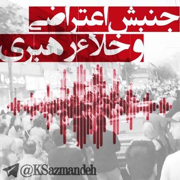 رادیو پیام: جنبش اعتراضی و خلاء رهبری