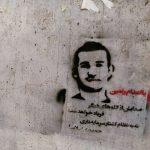 گرافیتی رامین حسین پناهی