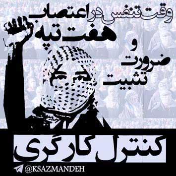 اعتصاب هفت تپه شهریور 97