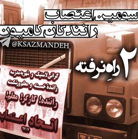 سومین اعتصاب سراسری رانندگان کامیون