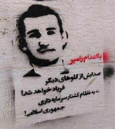 اعدام رامین حسین پناهی گرافیتی