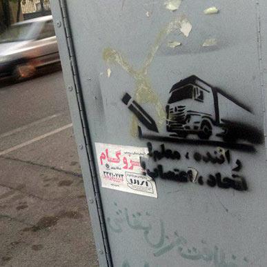 شعارنویسی حمایتی اعتصاب رانندگان کامیون