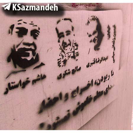 گرافیتی معلمان