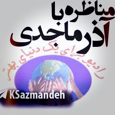 مناظره سروش از کمیته با آذر ماجدی