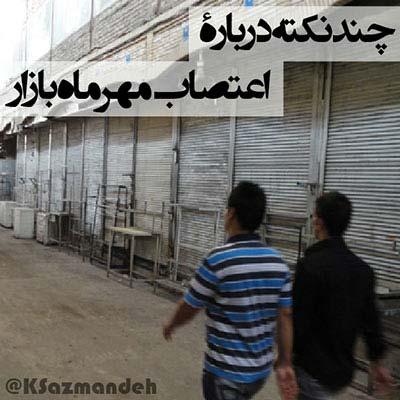 اعتصاب بازار مهرماه