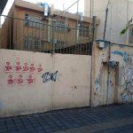 گرافیتی دیوارنویسی اسماعیل بخشی