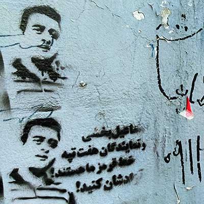 گرافیتی اسماعیل بخشی