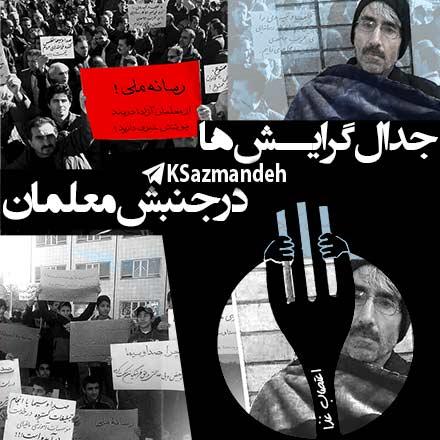 اعتصاب غذای معلمان