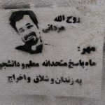 گرافیتی روح الله مردانی