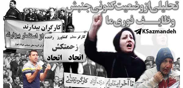 تحلیل جنبش آذر