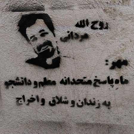 گرافیتی روح اله مردانی