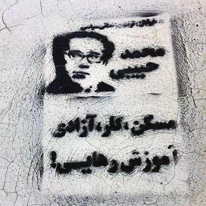 گرافیتی محمد حبیبی