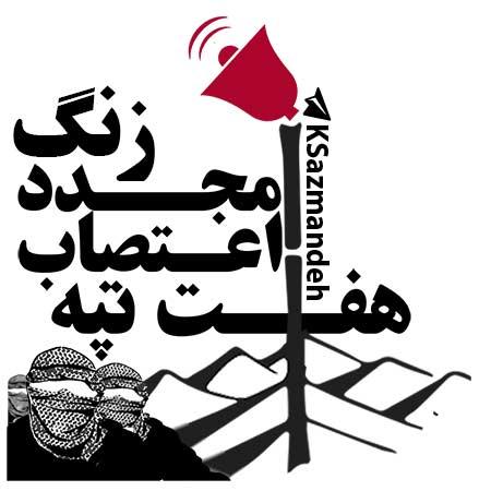 زنگ اعتصاب دی ماه هفت تپه