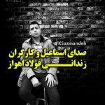صدای اسماعیل بخشی و کارگران زندانی فولاد اهواز باشیم
