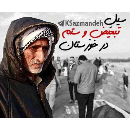 سیل تبعیض و ستم در خوزستان
