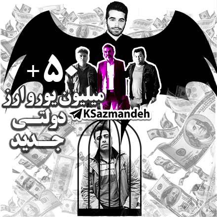 کارنامه شورای اسلامی + ارز دولتی اسدبیگی هفت تپه