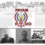 مناظره سه نفرۀ رادیویی: تشکلیابی کارگری و استقلال آن