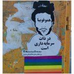 حمایت از دگرباشان جنسی در کارزار خیابان