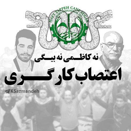 اعتصاب هفت تپه کاظمی اسدبیگی