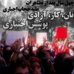 چهل سال بعد از اولین تظاهرات علیه حجاب اجباری: «نان، کار، آزادی - پوشش اختیاری»