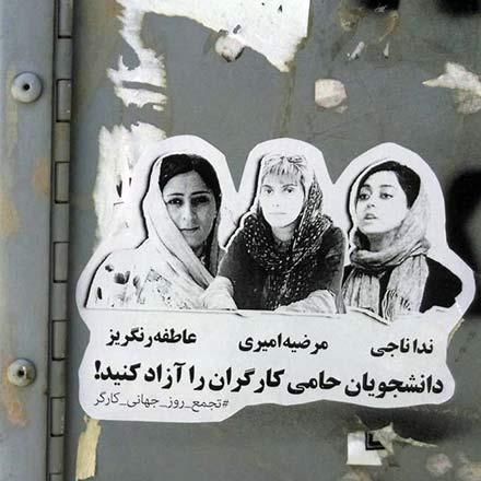 حمایت از زندانیان تجمع روز کارگر