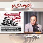گفتگوی رادیو صدای نو با سروش (از کمیته) و بهرام رحمانی: تنشهای اخیر میان ایران و آمریکا