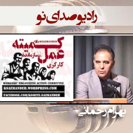 بهرام رحمانی - رادیو صدای نو - سروش کمیته