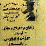 گرافیتیهای شهری: علیه اخراج محمد حبیبی