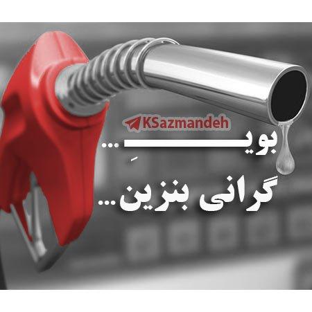 گرانی بنزین سهمیه بندی بنزین دونرخی