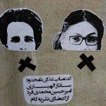 در حمایت از زندانیان نشریه گام