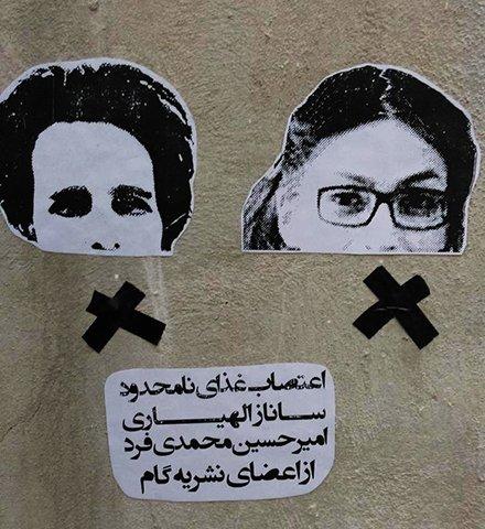 اعتصاب غذا نشریه گام