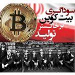 ویدیو: سوداگری بیتکوین بر خاکستر صنایع ورشکستۀ تولیدی ایران