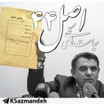 نظر بر خبر: بازداشت رئیس سازمان خصوصیسازی