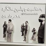 ویدیو:چهلمین سالگرد اعدام بنیانگذار کانون مستقل معلمان کرمانشاه : هرمز گرجی بیانی