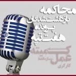 مصاحبه رادیویی: محاکمه بازداشت شدگان پرونده هفت تپه