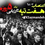 اعتصاب نیشکر هفتتپه: یک ارزیابی ۵ روزه