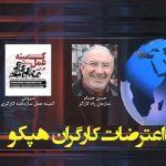 مصاحبه رادیویی درباره کارگران هپکو : سروش و حسن حسام