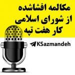مکالمه افشاشده از شورای اسلامی کار هفت تپه